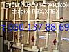 Муфта Nibco ПВХ для холодного водоснабжения 1/2, 3/4, 1 дюйм, фото 3