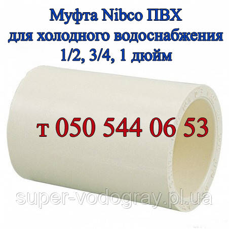 Муфта Nibco ПВХ для холодного водоснабжения 1/2, 3/4, 1 дюйм
