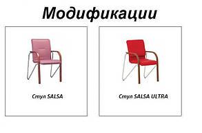 Стул Salsa ULTRA chrome ЕСО-28 (Новый стиль ТМ), фото 2