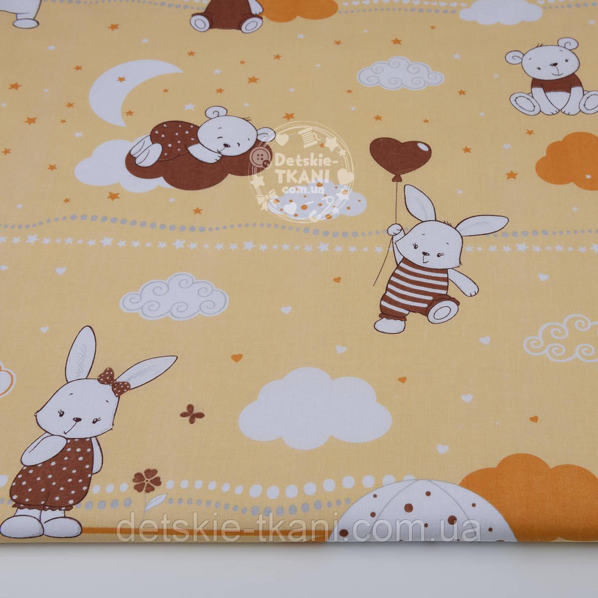 """Ткань хлопковая """"Летающие мишки и кролики """" коричневые на бежево-песочном фоне(№1303а)"""