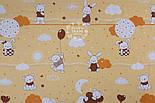 """Ткань хлопковая """"Летающие мишки и кролики """" коричневые на бежево-песочном фоне(№1303а), фото 4"""