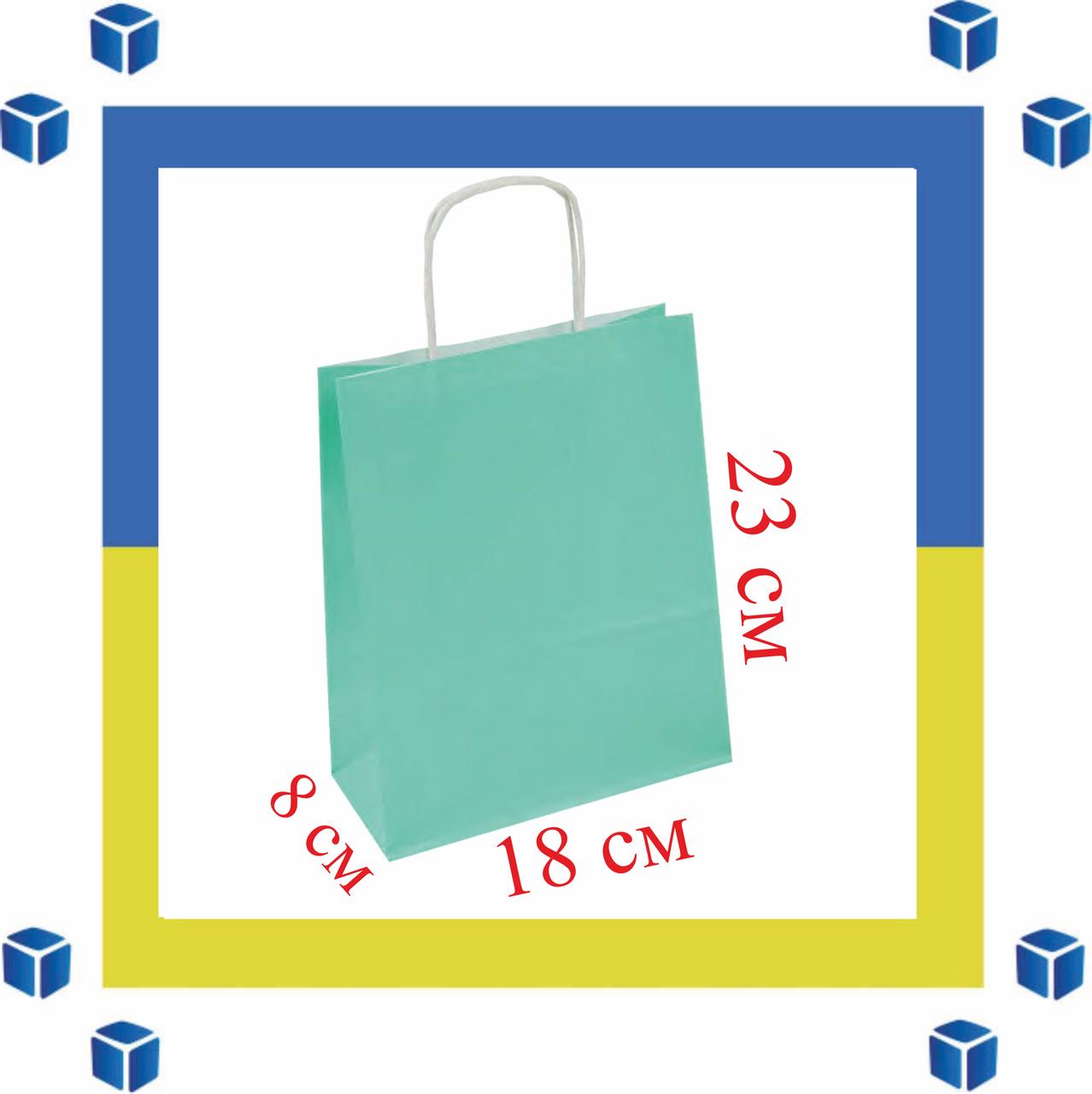 Бумажный пакет мятный с витыми ручками (180мм/80мм/225мм)