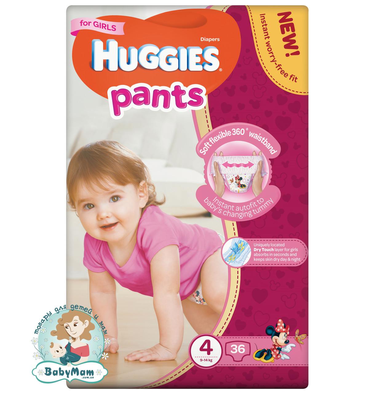 Подгузники-трусики Huggies Pants для девочек 4 (9-14 кг), 36 шт.