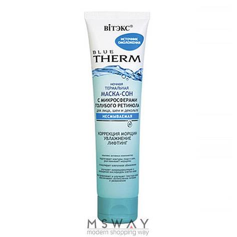 Витэкс - Blue Therm Маска-сон для лица, шеи, декольте (несмываемая) 100мл, фото 2