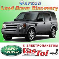 Фаркоп Land Rover Discovery 3, 4, Sport (прицепное Ленд Ровер Диксавери)
