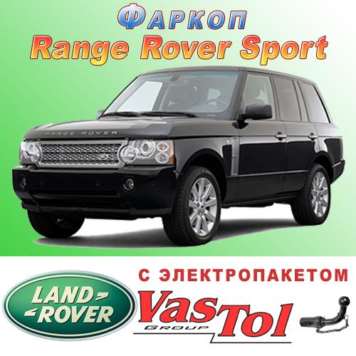 Фаркоп Range Rover Sport (прицепное Рендж Ровер Спорт)