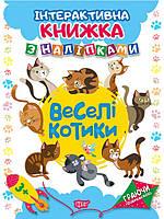 Играя развиваемся. Веселые котики. Интерактивная книга с наклейками
