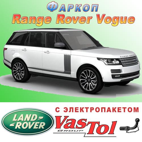 Фаркоп Range Rover Vogue (прицепное Рендж Ровер Вог)