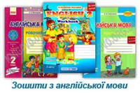 Зошити Англійська мова 2 клас Нова програма