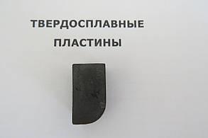 Пластина твердосплавная напайная 10581 Т5К10