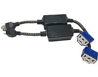 Блок интерференции Н4 цоколь, для снятия радио помех LED автоламп