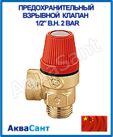 """Предохранительный взрывной клапан 1/2"""" в.н. 2 BAR"""
