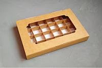 Коробка для конфет на 24шт.цвет крафт. (код 06395)