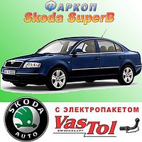 Фаркоп Skoda SuperB (прицепное Шкода Суперб)