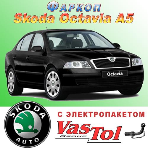 Фаркоп Skoda Octavia A5 (прицепное Шкода Октавия А5)