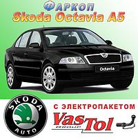 Фаркоп Skoda Octavia A5 (прицепное Шкода Октавия А5), фото 1