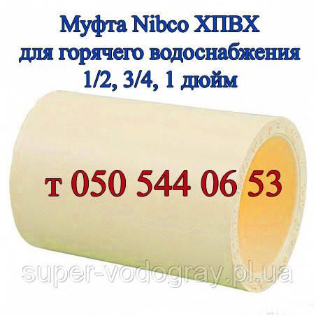 Муфта Nibco ХПВХ для горячего водоснабжения 1/2, 3/4, 1 дюйм