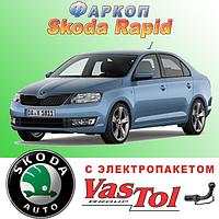 Фаркоп Skoda Rapid (прицепное Шкода Рапид)