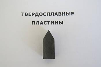 Твердосплавна Пластина напайная 11210 ВК6ОМ