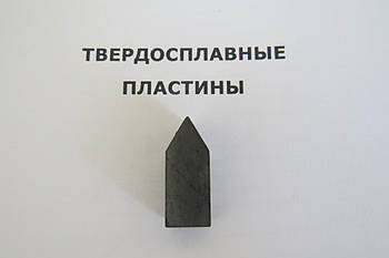 Твердосплавна Пластина напайная 11230 Т15К6