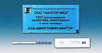 Экспресс тест на амфетамин ИХА-АМФЕТАМИН-ФАКТОР