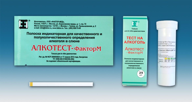 Экспресс тест-полоска для выявления алкоголя в слюне АлкоЭкспресс тест-ФАКТОРМ №25