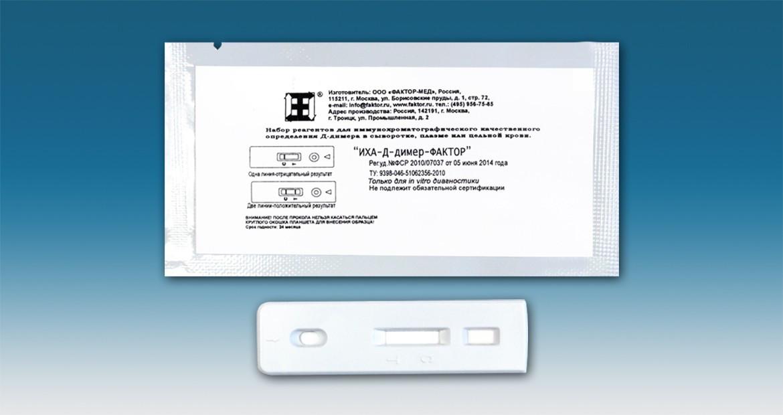 Экспресс тест на содержание Д-димера ИХА-Д-димер-ФАКТОР