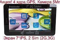 GPS планшет Freelander PX1 по Акционной цене!