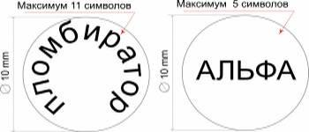 Образец оттиска по количеству вмещаемости символов на свинцовой пломбе .