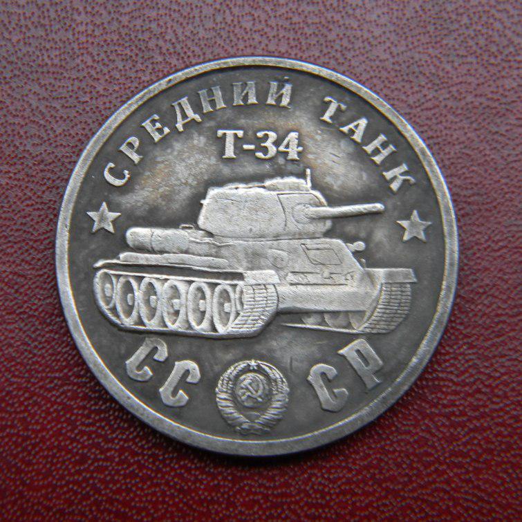 СССР 100 рублей 1945 г. Танк Т- 34