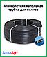 Многолетняя трубка для капельного полива 16 мм с интервалом капельниц 20 см (100м), фото 3