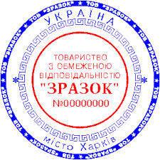 Образец оттиска печати с использованием микро-шрифта по внешнему кругу, дополнительной защитой по внутреннему кругу и двойная подушка для 2-х цветов штемпельной краски(красно- синяя).