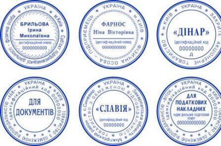 Образцы оттисков печатей с разной степенью защиты . Печати могут быть изготовлены с разнообразным текстом .