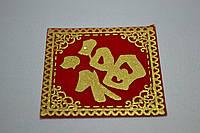 Денежный коврик (5,5х5,5 см), фото 1