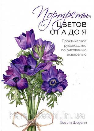 Портреты цветов от А до Я. Практическое руководство по рисованию акварелью. Билли Шоуэлл, фото 2