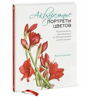 Акварельные портреты цветов Практическое руководство по ботанической иллюстрации. Билли Шоуэлл