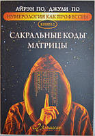 Нумерология как профессия. Книга 2. Сакральные коды матрицы. Айрэн По, Джули По.