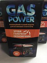 УНІВЕРСАЛЬНИЙ ГАЗОВИЙ КОМПЛЕКТ GASPOWER® KBS-3 ГЕНЕРАТОРІВ 2-3КВТ