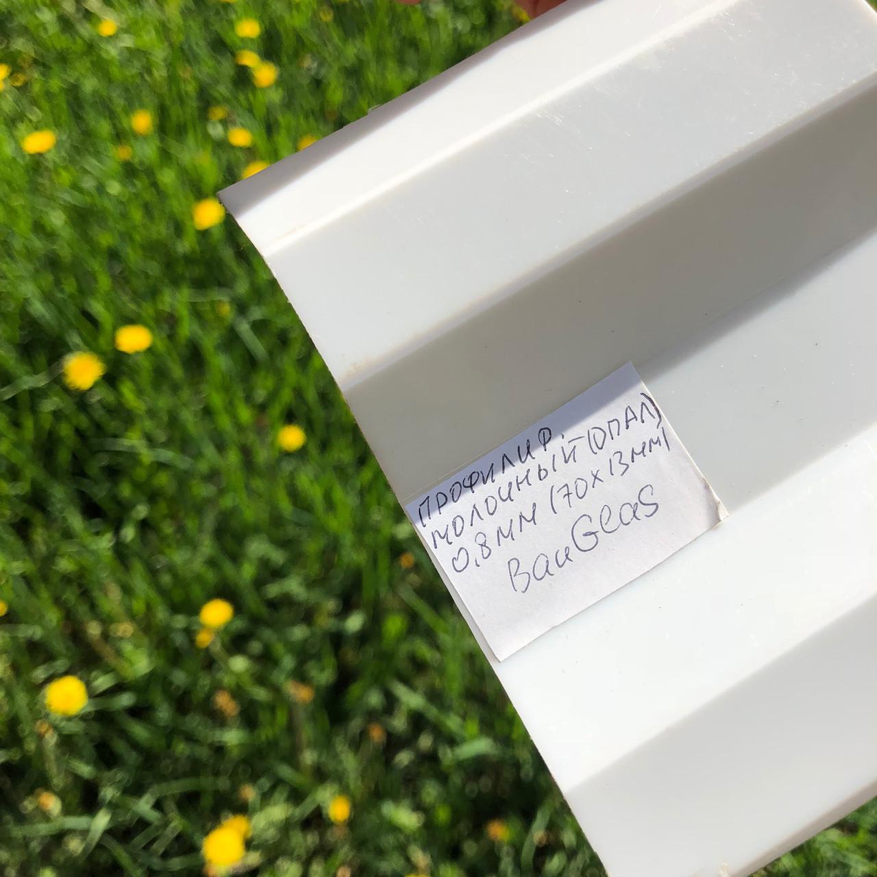 Опал   профилированный  поликарбонат  1,05*4м