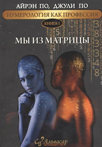 книга мы из матрицы