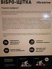 """Новые универсальные насадки к любому пылесосу, виброщётка """"Vibrodrive"""", фото 3"""