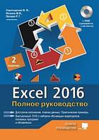 EXCEL 2016. Полное руководство, 2-е издание. + Виртуальный диск (7 обучающих курсов). Серогодский В.В.