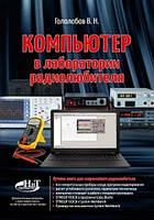 Компьютер в лаборатории радиолюбителя. Гололобов В.Н.