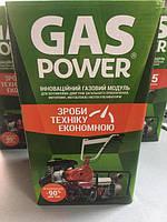 Универсальный газовый модуль Gaspower для мотопомпы и мотоблока