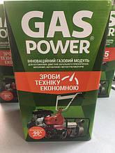 Універсальний газовий модуль Gaspower для мотопомпи та мотоблоки