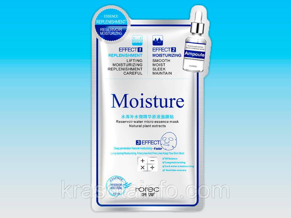 Маска тканевая для лица Увлажняющая с гиалуроновой кислотойRorec Moisture