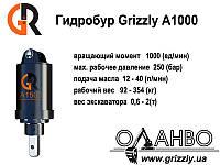 Гидравлический бур GRizzly на мини-экскаватор