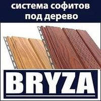 Софит BRYZA