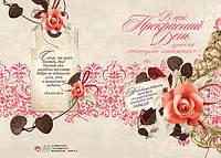 БРБ_015-у листівка з конвертом