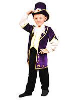 Лорд фиолетовый карнавальный костюм детский